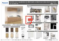 システムキッチン・ユニットバス・洗面化粧台【Panasonic】