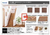 システム階段・ドア・床材等の内装建材【Panasonic】