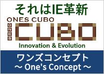 ワンズコンセプト〜One's Concept〜