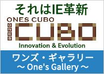ワンズ・ギャラリー〜One's Gallery〜